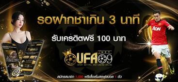 ufa09 ▷  สมัคร แทงบอลออนไลน์ฟรี ลงทุนอย่างคุ้มค่า กับฟรีเครดิต ▷  สมัคร แทงบอลออนไลน์ฟรี ลงทุนอย่างคุ้มค่า กับฟรีเครดิต                            3